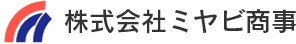 群馬県伊勢崎市の株式会社ミヤビ商事