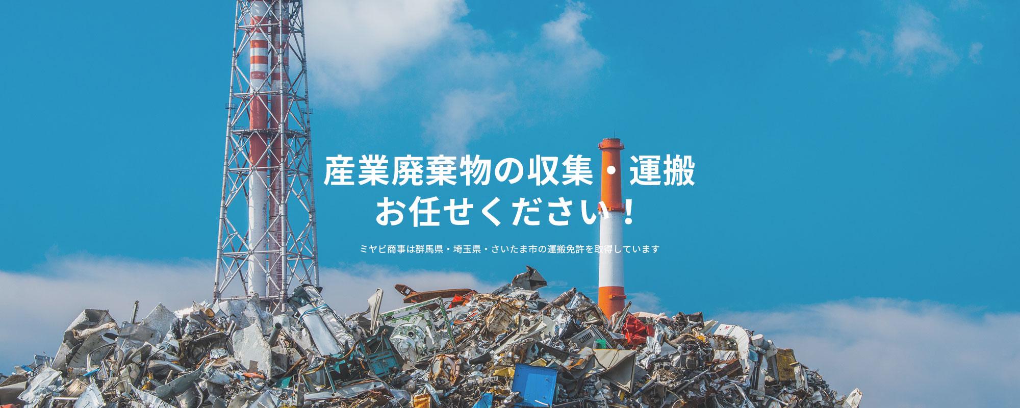 産業廃棄物の収集・運搬お任せください!